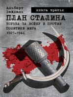 План Сталина: Борьба за войну и против политики мира. 1927–1946. Книга 3. Политика обмана.