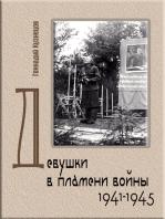 Девушки в пламени войны 1941-1945