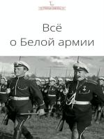 Всё о Белой армии