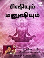Rishiyum Manushiyum
