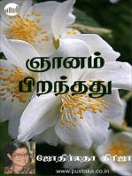 Gnanam Piranthathu