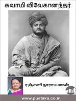 Swamy Vivekanandar