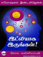 Emotional Intelligence – Idliyaga Irungal