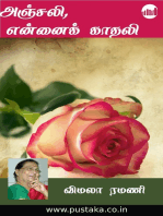 Anjali Ennai Kaadhali