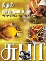 Subhavin Sirukathaigal - Part 3