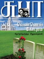 Subhavin Sirukathaigal - Part 2