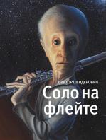 Соло на флейте
