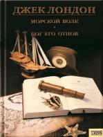 Морской волк. Бог его отцов (Morskoj volk. Bog ego otcov)