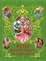 100 волшебных сказок мира (100 volshebnyh skazok mira)