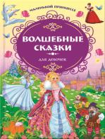 Маленькой принцессе. Волшебные сказки для девочек (Malen'koj princesse. Volshebnye skazki dlja devochek)