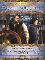 Морской волк. Рассказы рыбачьего патруля (Morskoj volk. Rasskazy rybach'ego patrulja)