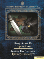 Черный кот. Три орудия смерти (Chernyj kot. Tri orudija smerti)