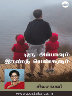 Oru Appavum Irandu Pengalum