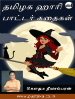 Tamilaga Harry Potter Kadhaigal