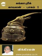 Gangapuri Kavalan Part - 1