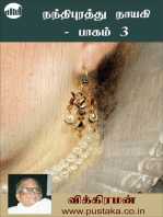 Nandhipurathu Naayagi Part - 3
