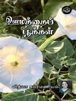Oomathai Pookkal