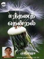 Santhana Thendral