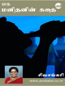 Read Oru Manithanin Kathai Online by Sivasankari | Books