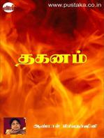 Thakanam
