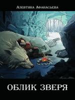 Облик зверя (in russian edition)