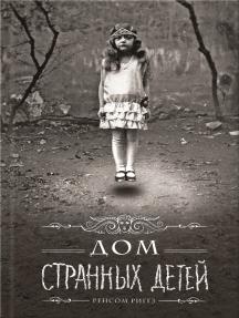 Дом странных детей (Dom strannyh detej)