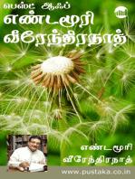 Best Of Yandamoori Veerendranath