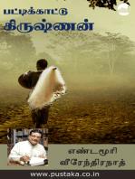 Pattikkattu Krishnan