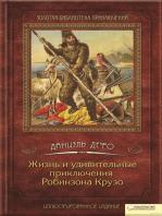 Жизнь и удивительные приключения Робинзона Крузо (Zhizn' i udivitel'nye prikljuchenija Robinzona Kruzo)