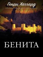 Бенита