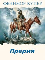 Прерия
