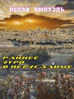 Ранее утро в Иерусалиме