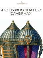 Что нужно знать о славянах