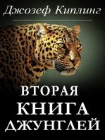 Вторая книга джунглей