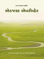 Adjust Everywhere (In Gujarati)