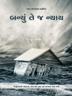 Whatever Has Happened Is Justice (In Gujarati)