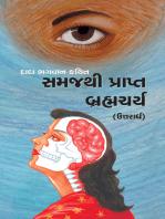 Brahmacharya-(U) (Full Version)