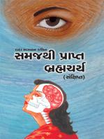 Brahmacharya (Abr.) (In Gujarati)