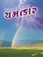Chamatkar (In Gujarati)