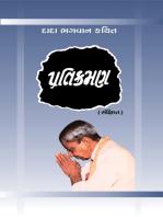 Pratikraman (Abr.) (In Gujarati)