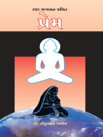 Pure Love (In Gujarati)