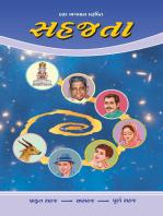 Sahajta (In Gujarati)