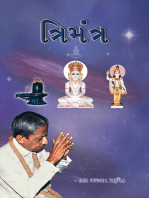 Tri Mantra (In Gujarati)
