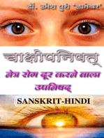 Chakshopanishada