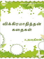 Veeramum Vivekamum Niraindha Vikramaadithyan Kathaikal
