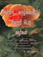 Andraada Vazhkaiyil Vetri Pera Vazhikal