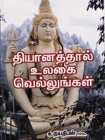 Thiyanathaal Ulakai Vellungal