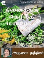 Ninaikka Therindha Manamey!