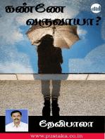 Kanney Varuvaya?
