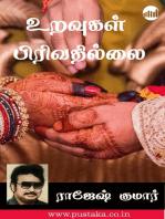 Uravugal Pirivathillai